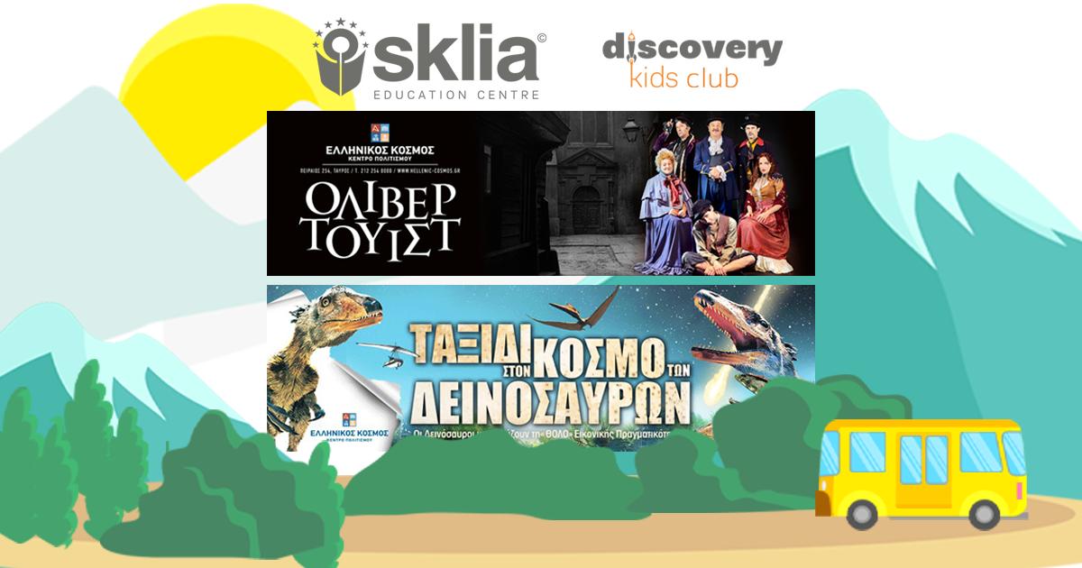 Discovery Kids Club στον Ελληνικό Κόσμο
