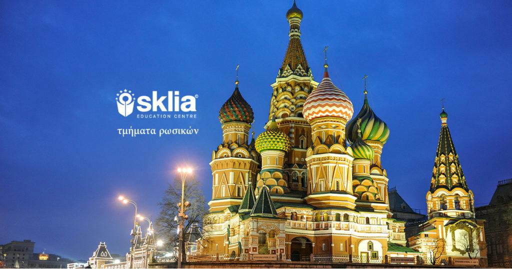 Μάθετε Ρωσικά Ξένες Γλώσσες SKLIA EDUCATION χαλκίδα