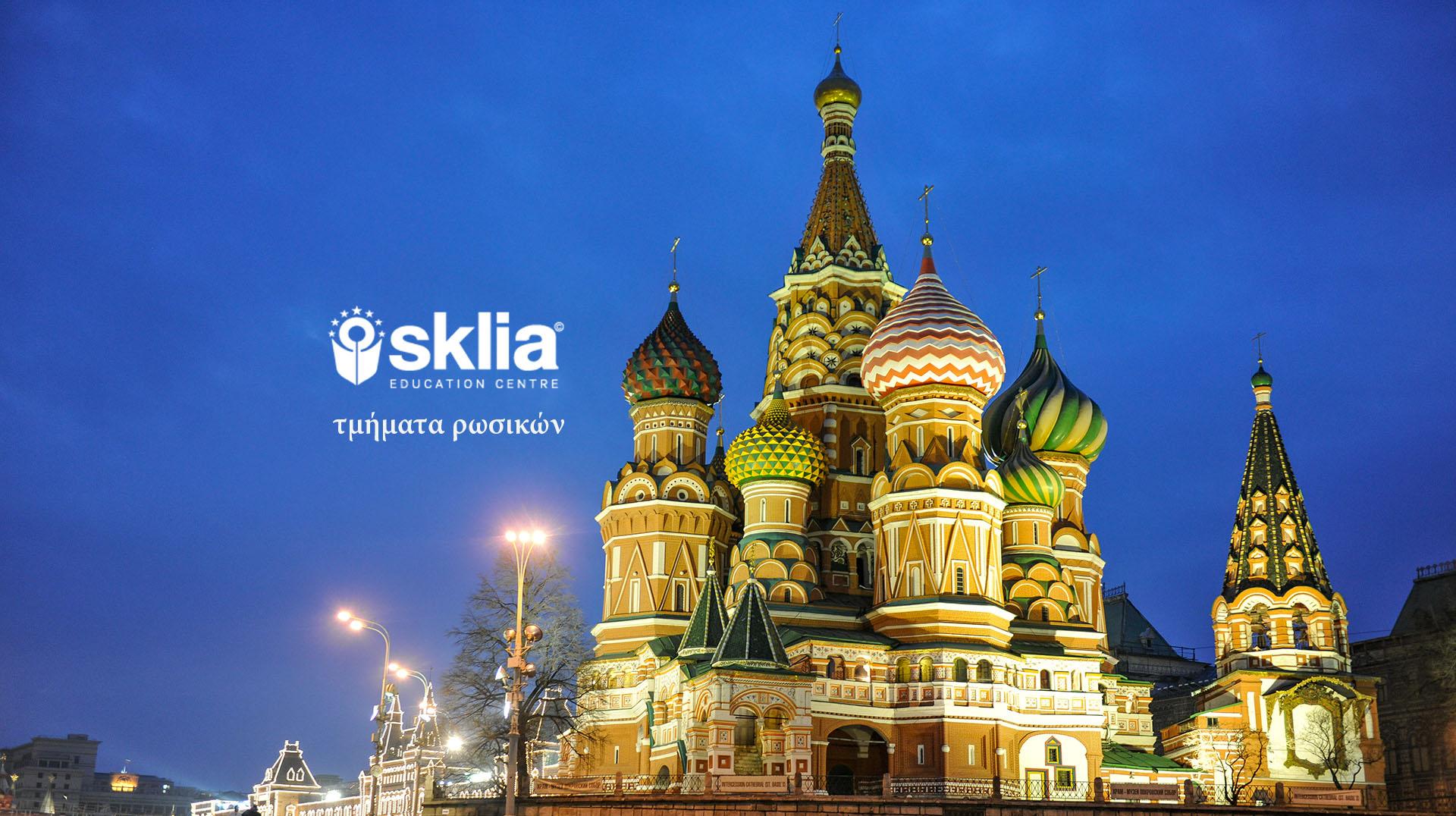 Ρωσικά, η γλώσσα του σήμερα για ενήλικες και παιδιά